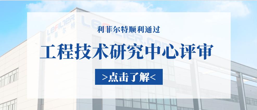 """利菲尔特顺利通过""""新乡市工程技"""